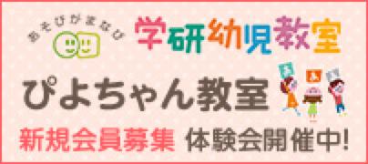 学研教室ぴよちゃん